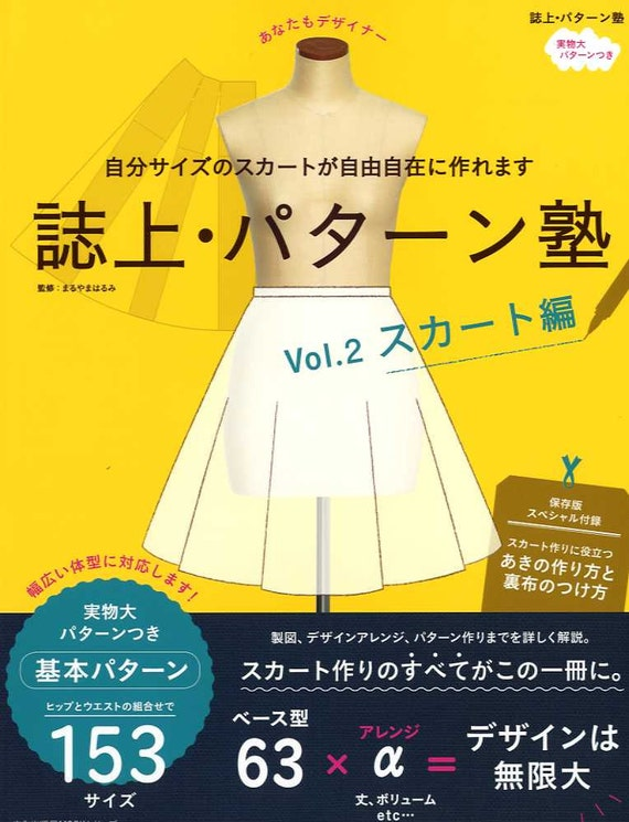 Bunka Fashion School Skirt Pattern Lesson Japanese Craft Etsy