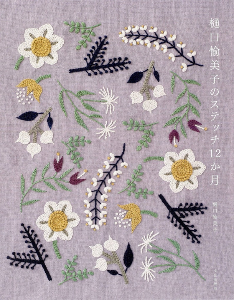 12 Months Embroidery by Yumiko Higuchi  Japanese Craft Book image 0