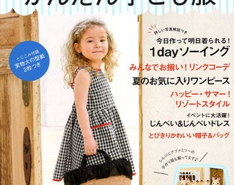 2018 Summer Handmade Easy Kids Clothes - Japanese Craft Book