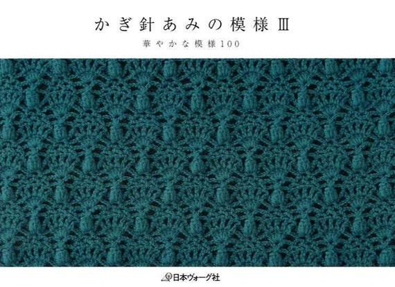 HÄKELN Muster 100 Teil 3 japanische Handwerk Buch | Etsy
