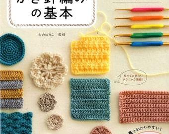 Let's Enjoy Crochet! - Japanese Craft Book Crochet Symbols