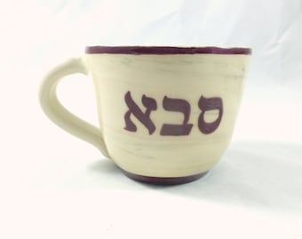 Saba Mug for Grandfather