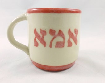 A Hebrew Cup for Mom