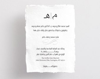 Digital Full Wedding Invitation Wording In Arabic Calligraphy Etsy