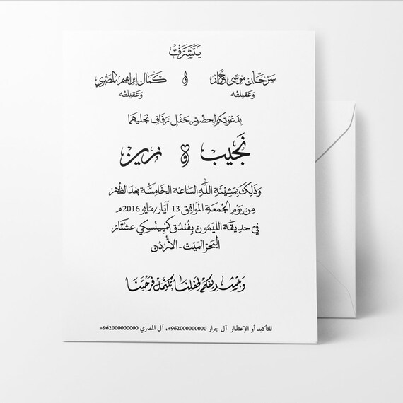 Digital full wedding invitation wording in arabic calligraphy etsy 50 filmwisefo