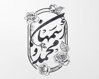 Digital Custom Wedding Logo in Arabic Calligraphy Vector Digital Application