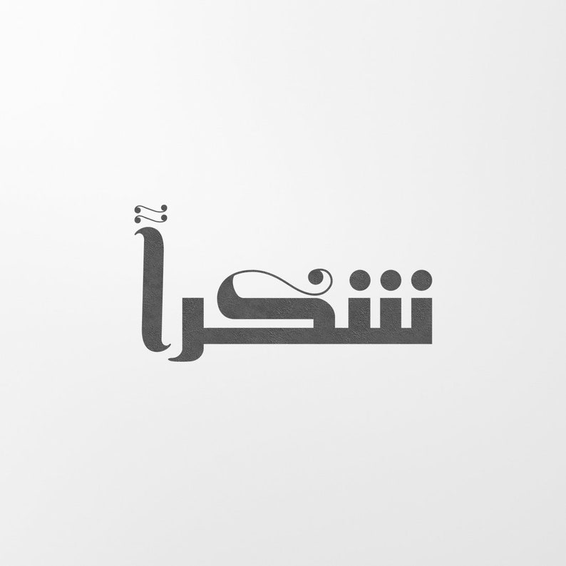 Ready Arabic Lettering For 'Thank You