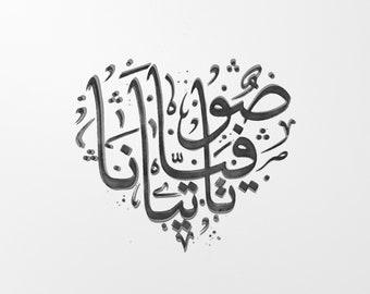 Digital Custom Arabic Calligraphy -2 words in Thuluth- Heart Shape