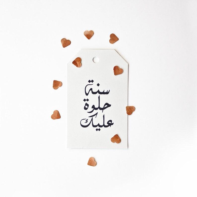 Printable Digital Tag Greeting Arabic Writing Birthday New