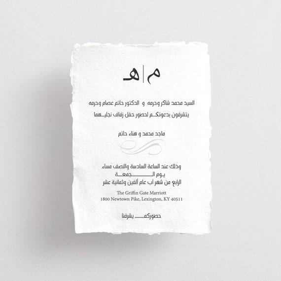 Digital Full Wedding Invitation Wording In Arabic Etsy