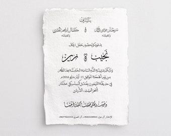 Digital Full Wedding Invitation Wording in Arabic Calligraphy, Arabic Script