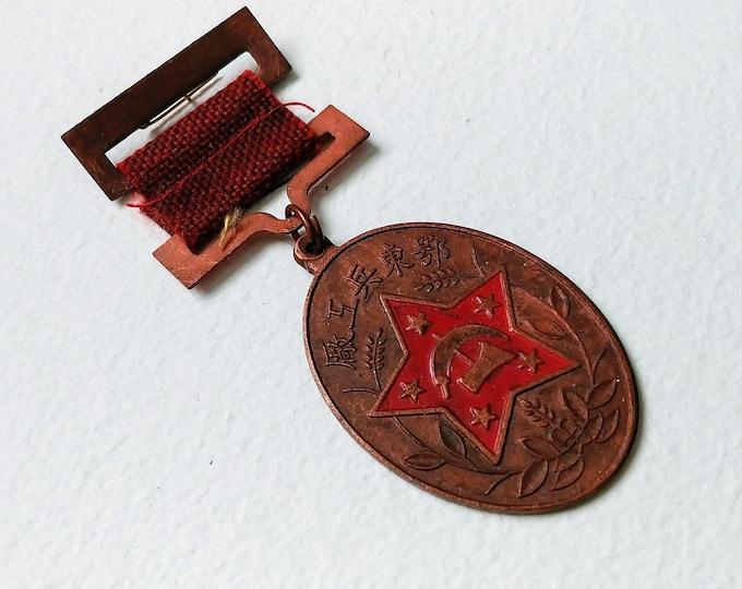 Chinese War Medal 鄂东兵工厂 Eastern Hubei Arsenal