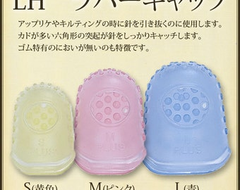 Little House Japanese silicone rubber grip thimble small, medium, or large size