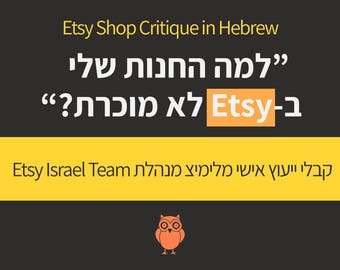 Shop Critique in Hebrew