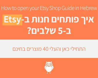 How to open a shop on Etsy, How to sell on Etsy, start a new shop, start selling, 5 simple steps PDF guide in Hebrew