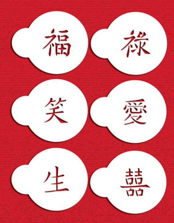 Mini Chinese Character Stencils Cookies Cupcakes Cakes Etsy