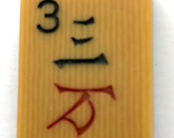 Vintage Mahjong Tile, Three Crak Character Symbol Game Piece for Assemblage, Mixed Media, Crafts, Jewelry, Mah Jongg, Mah Jong PSS 4931