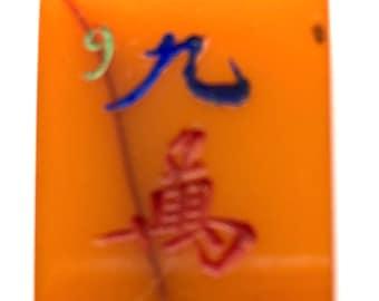 Vintage Bakelite Mahjong Tile, Nine Crak or Character Game Piece for Assemblage, Mixed Media, Crafts, Jewelry, Mah Jongg, Mah Jong PSS 4926