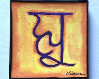 HU SYMBOL 4x4 Framed Original Purple Golden Meditation Sanskrit Word God Name MSIA Home Accent Painting Heartful Art by Raphaella Vaisseau