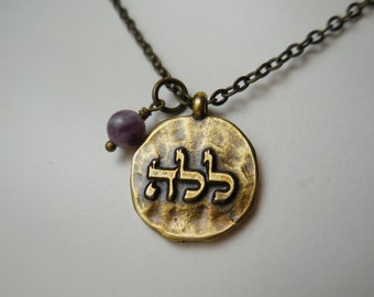 True Dreams Necklace, kabbalah charm and natural lepidolite stone, Judaica pendant necklace, Jewish necklace Judaism Jewish gift from Israel