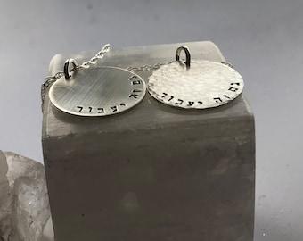 This too shall pass . Gam Ze Ya'avor. גם זה יעבור . Hebrew or English Jewelry. Handmade by SimaG on Etsy .