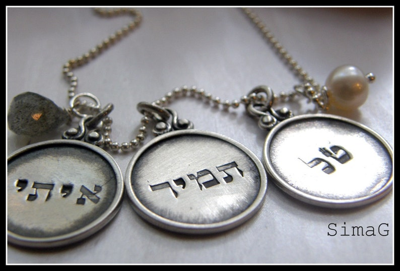 Every Disc Has A Story Personalized Your Necklace Hebrew image 0