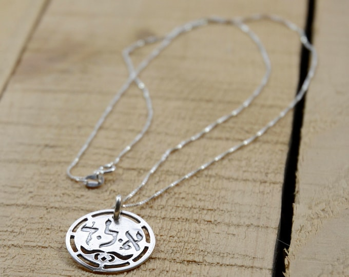 Kabbalah Protection Sterling Silver Pendant Necklace