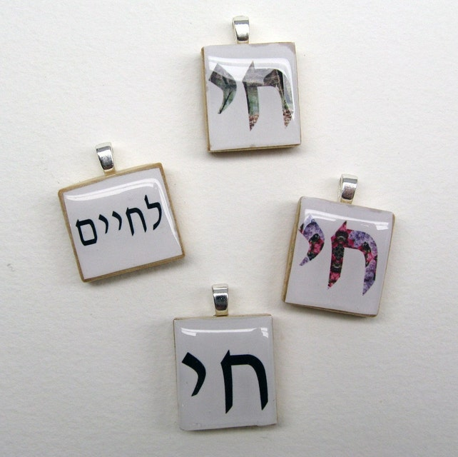 Hebrew Scrabble Tile Lchaim To Life Etsy