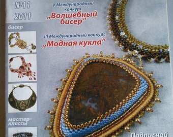 Russian Jewelry Making Magazines, two issues #11- 2011, #1- 2012, Beading Cabochons, Many Patterns, Fashion, Necklaces, Brooches - Destash