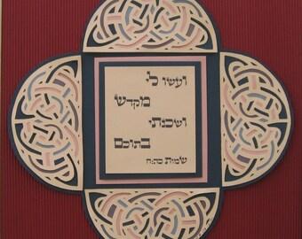 Jewish Papercut Wall Hanging - 'And Make Me a Mikdash'