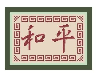 Peace  -- Chinese Symbol/Kanji Cross-Stitch Pattern -- PDF