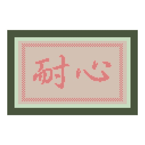 Patience Chinese Symbolkanji Cross Stitch Pattern Pdf Etsy