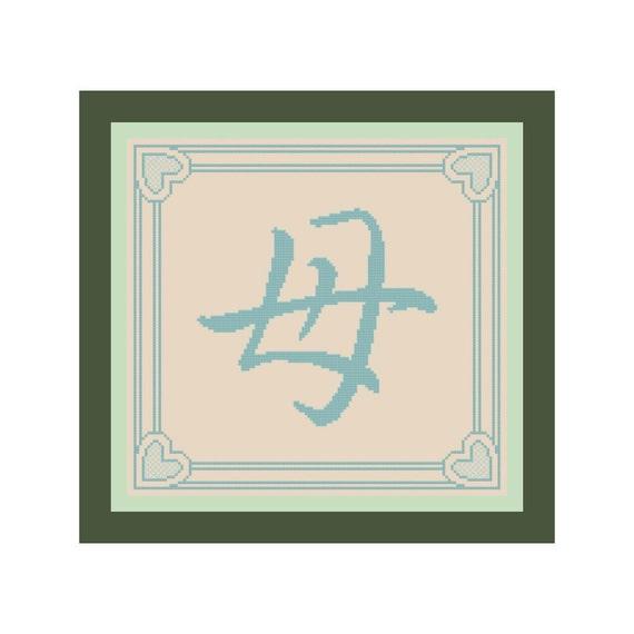 Mother Chinese Symbolkanji Cross Stitch Pattern Pdf Etsy