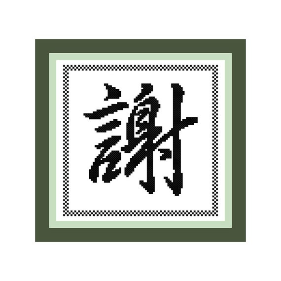Thanks Thank You Chinese Symbolkanji Cross Stitch
