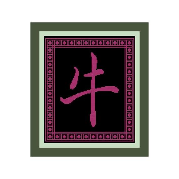 Ox Chinese Zodiac Symbol Chinese Symbolkanji Cross Stitch Etsy