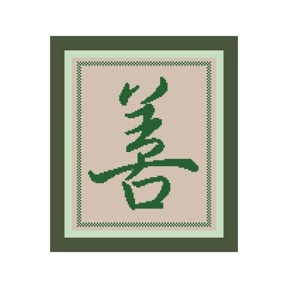 Kindness Chinese Symbol Cross Stitch Pattern Pdf Etsy