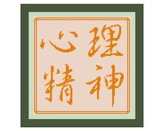 Heart Mind Spirit Chinese Symbol/Kanji Cross Stitch Pattern -- PDF