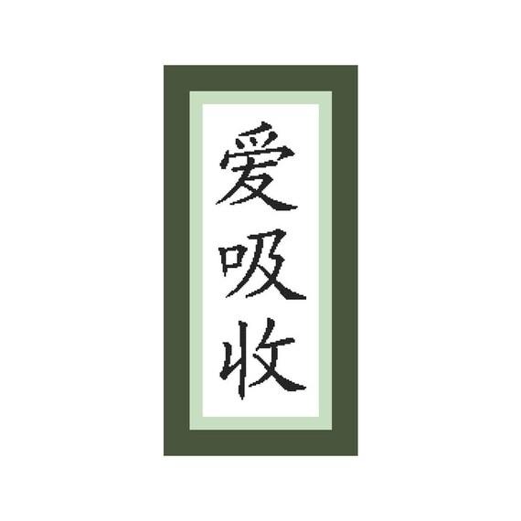 Love Sucks Twisted Thoughts Chinese Symbolkanji Etsy