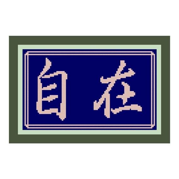 Freedom Of Mind Chinese Symbolkanji Cross Stitch Pattern Etsy
