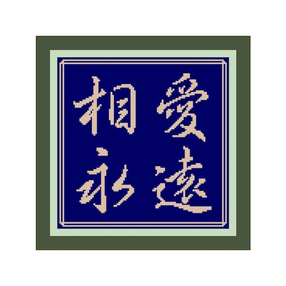 Love Forever Chinese Symbolkanji Cross Stitch Pattern Etsy