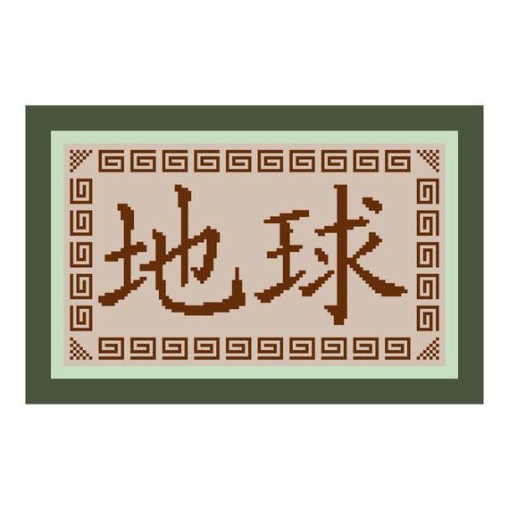 Earth Chinese Symbolkanji Cross Stitch Pattern Pdf Etsy