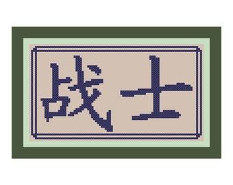 Warrior  -- Chinese Symbol/Kanji Cross-Stitch Pattern -- PDF