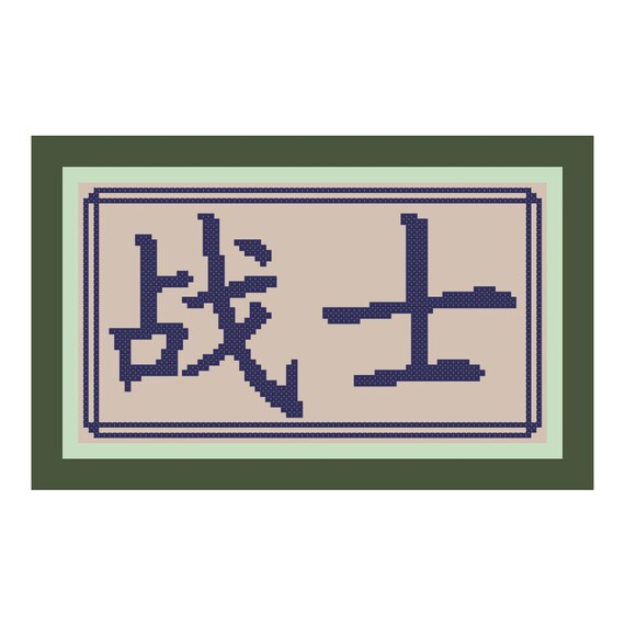 Warrior Chinese Symbolkanji Cross Stitch Pattern Pdf Etsy
