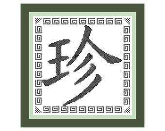 Pearl -- Chinese Symbol Cross-Stitch Pattern