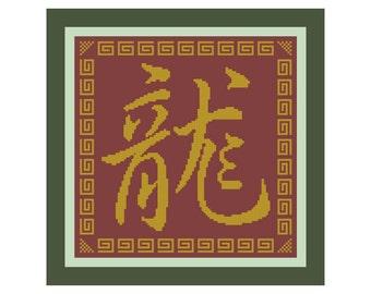 Dragon Chinese Zodiac Symbol -- Chinese Symbol/Kanji Cross-Stitch Pattern -- PDF
