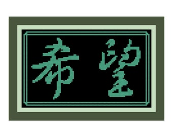 Hope Chinese Symbol/Kanji Cross Stitch Pattern -- PDF