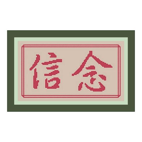Faith Chinese Symbolkanji Cross Stitch Pattern Pdf Etsy