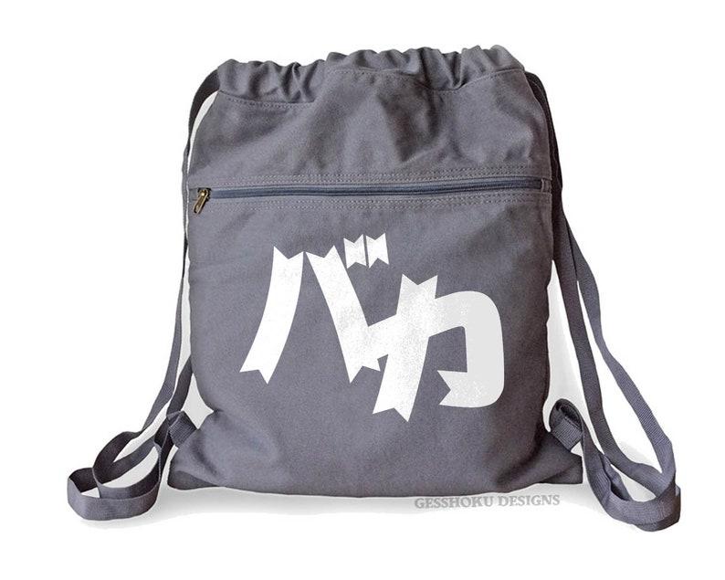 be42cb01d9 BAKA Backpack funny anime bag Japanese backpack drawstring
