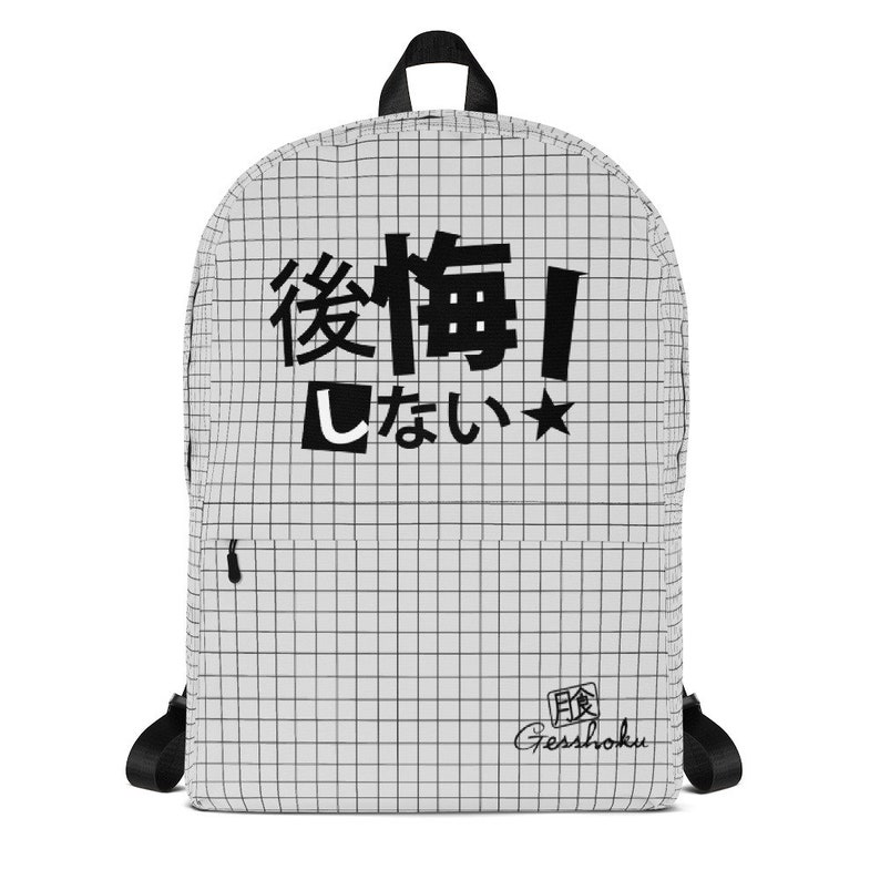 kanji phrase bag cute Japanese kanji full-size backpack for school laptop college Japan Backpack No Regrets