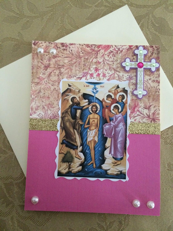 Baptism Orthodox Greeting Card Etsy